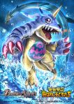 battle_spirits bubble claws commentary_request company_name copyright_name creature digimon digimon_(creature) gabumon glowing glowing_eye highres horns jumping logo looking_at_viewer masukudo_(hamamoto_hikaru) no_humans official_art open_mouth paws seadramon sharp_teeth single_horn splashing tail teeth violet_eyes water