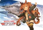 1girl absurdres aircraft airplane animal_ears belt black_belt character_name closed_mouth fighter_jet green_jacket hair_between_eyes highres horse_ears horse_girl horse_tail jacket jet kaamin_(mariarose753) logo long_hair long_sleeves mayano_top_gun_(umamusume) military military_vehicle namesake open_clothes open_jacket orange_eyes orange_hair outstretched_arms short_shorts shorts smile solo spread_arms tail thigh-highs top_gun two_side_up umamusume white_shorts