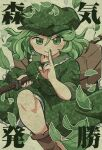 1girl bangs boots box brown_footwear camouflage camouflage_headwear camouflage_shirt camouflage_skirt closed_mouth eyebrows_visible_through_hair finger_to_mouth green_eyes green_hair green_headwear green_shirt green_skirt hair_between_eyes highres holding holding_sword holding_weapon key leaf looking_at_viewer rokugou_daisuke shirt skirt smile solo sword touhou v-shaped_eyebrows weapon yamashiro_takane