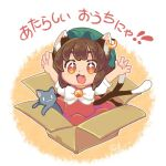 +_+ 1girl :3 :d \o/ animal_ear_fluff animal_ears arms_up bell bow bowtie box brown_eyes brown_hair cat cat_ears cat_tail chen fang hat highres in_box in_container jewelry jingle_bell mob_cap multiple_tails nekomata open_mouth outstretched_arms pmx single_earring smile solo tail touhou two_tails