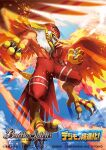 battle_spirits beak blonde_hair blue_sky body_fur claws clenched_hands clouds commentary_request company_name copyright_name day digimoji digimon digimon_(creature) embers feathered_wings feathers fire flying garudamon green_eyes hair_ribbon helmet highres logo long_hair looking_at_viewer nakano_haito official_art open_mouth outdoors red_fur red_headwear red_wings ribbon sky solo spread_wings talons tongue tress_ribbon white_fur wings