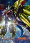 arm_belt armor battle_spirits belt black_belt cannon claws clouds commentary_request company_name copyright_name digimon digimon_(creature) dragon flying glowing highres horns imperialdramon logo looking_at_viewer night night_sky no_humans official_art open_mouth pectorals red_wings sharp_teeth short_hair shoulder_armor sky solo star_(sky) starry_sky tail teeth tongue white_hair wings yasukuni_kazumasa