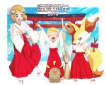 2019 2girls :d absurdres alternate_costume arch blonde_hair blue_eyes bonnie_(pokemon) braixen broom clothed_pokemon clouds commentary confetti day english_commentary eyelashes gazing_eye gen_2_pokemon gen_6_pokemon hair_ornament highres holding holding_broom holding_stick light_brown_hair long_sleeves multiple_girls new_year open_mouth pigeon-toed pleated_skirt pokemon pokemon_(anime) pokemon_(creature) pokemon_xy_(anime) red_skirt sandals serena_(pokemon) short_hair skirt sky smile stick swinub tabi tongue translation_request wide_sleeves |d