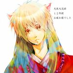 animal_ears colorful inuyasha inuyasha_(character) jewelry long_hair lowres male necklace solo translated translation_request yellow_eyes zone0_(asaki)
