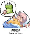 >_< 1girl 1other ? blanket chibi chinese_commentary chinese_text closed_eyes commentary_request crushed crushing dinosaur english_text fujiwara_no_mokou hair_between_eyes hair_bow_removed jokanhiyou long_hair lying meme on_back pajamas pants pillow shirt silver_hair sleeping spoken_question_mark sweatdrop thought_bubble touhou translation_request white_background yellow_pants yellow_shirt