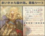 1girl armor bangs blonde_hair blue_cape blue_eyes blue_shirt boobplate brown_skirt cape character_profile commentary_request cross crusader_(ragnarok_online) feet_out_of_frame holding holding_shield holding_sword holding_weapon kamo_(megamikan) long_hair looking_afar open_mouth pauldrons ragnarok_online shield shirt shoulder_armor skirt solo sword translation_request weapon