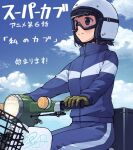 1girl black_hair blue_track_suit brown_gloves clouds copyright_name feet_out_of_frame gloves goggles helmet honda_super_cub kanini koguma_(super_cub) outdoors riding short_hair signature sitting sky solo super_cub track_suit