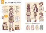1girl ^_^ absurdres animal_bag arrow_(symbol) backpack bag blush boots brown_eyes brown_footwear brown_hair brown_jacket brown_skirt closed_eyes closed_mouth dotted_line grey_legwear highres jacket lace-trimmed_skirt lace_trim multiple_views one_eye_closed open_clothes open_jacket original pantyhose plaid plaid_skirt sakura_oriko shirt skirt smile translation_request white_shirt