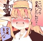 1girl blush circe_(fate) closed_eyes commentary crying emphasis_lines fate/grand_order fate_(series) head_wings headpiece long_hair matsushita_yuu no_nose open_mouth orange_hair pointy_ears sidelocks solo_focus tears translated upper_teeth