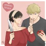 1boy 1girl alternate_hairstyle bare_shoulders black_hair black_shirt bleeding blonde_hair blood blue_eyes blush breasts brown_eyes collarbone commentary commission cuts datsuko_(momojam_koubou) earrings english_text eyebrows_visible_through_hair finger_licking food fruit hairband heart highres holding holding_food holding_fruit holding_knife injury jewelry kitchen_knife knife licking long_sleeves looking_at_another medium_breasts medium_hair off-shoulder_sweater off_shoulder open_mouth pink_background ponytail red_sweater shirt short_hair signature simple_background skeb_commission spy_x_family sweatdrop sweater tasogare_(spy_x_family) tomato tongue tongue_out translated upper_body wrist_grab yoru_briar