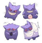blanket blush_stickers character_doll clefairy closed_eyes commentary_request frown gen_1_pokemon gengar grin holding newo_(shinra-p) no_humans pokemon pokemon_(creature) sad simple_background sitting smile tearing_up teeth translation_request white_background