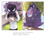 1boy arms_up bangs black_hair commentary_request day gastly gen_1_pokemon gengar gloves grass grey_eyes holding holding_pokemon looking_up lower_teeth male_focus newo_(shinra-p) on_head open_mouth outdoors pants pokemon pokemon_(creature) pokemon_on_head riding riding_pokemon shirt shoes short_hair translation_request tree_branch white_footwear white_gloves white_shirt