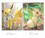 1boy blush_stickers bright_pupils brown_eyes commentary_request fence flower gen_1_pokemon gen_4_pokemon grey_eyes jolteon leafeon long_sleeves male_focus mouth_hold newo_(shinra-p) paws petals petting pokemon pokemon_(creature) rope shirt sitting standing toes translation_request white_flower white_pupils white_shirt wooden_floor