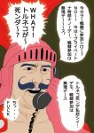 dragon_quest_iv facial_hair helmet male masao mustache namesake parody phone profanity ryan_(dq4) saving_private_ryan translated translation_request