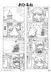 comic highres hong_meiling izayoi_sakuya md5_mismatch monochrome sleeping sun touhou translation_request zobipara