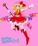 1990s_(style) 1girl blonde_hair boots bow cardcaptor_sakura crystal dress eyebrows_visible_through_hair flandre_scarlet footwear_bow frilled_skirt frills gem gloves hanadi_detazo hat high_heel_boots high_heels highres mob_cap open_mouth puffy_short_sleeves puffy_sleeves red_bow red_eyes red_skirt red_vest retro_artstyle ribbon shirt short_hair short_sleeves side_ponytail simple_background skirt solo staff touhou translation_request vest white_gloves white_shirt wings yellow_bow yellow_neckwear