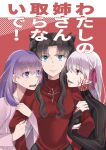 3girls bangs black_hair blue_eyes body_markings comiket_97 commentary_request cover cover_page dark_sakura dual_persona fate/stay_night fate_(series) girl_sandwich long_hair long_sleeves looking_at_another looking_at_viewer matou_sakura multiple_girls open_mouth purple_hair red_eyes sandwiched siblings sisters smile suzuko_(star8383) sweat tohsaka_rin translation_request upper_body violet_eyes white_hair