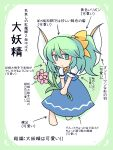 1girl 216 arrow_(symbol) bangs barefoot blue_skirt blue_vest daiyousei eyebrows_visible_through_hair fairy_wings flower full_body green_eyes green_hair hair_between_eyes highres holding holding_flower long_hair looking_at_viewer open_mouth pink_flower ponytail shirt short_sleeves skirt solo standing touhou translation_request vest white_shirt white_wings wings yellow_neckwear