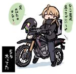 1girl alternate_costume bangs black_footwear black_gloves black_jacket blonde_hair closed_eyes gloves ground_vehicle headwear_removed heart helmet helmet_removed jacket kantai_collection long_hair motor_vehicle motorcycle musical_note open_mouth pants prinz_eugen_(kancolle) simple_background solo speech_bubble terrajin translation_request twintails white_background