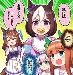 4girls :d @_@ ^_^ animal_ears bangs black_hair blue_bow blue_eyes blunt_bangs blush bow braid brown_hair closed_eyes closed_mouth commentary_request ear_bow emphasis_lines eyebrows_visible_through_hair fang fang_out grey_hair hair_between_eyes hand_on_own_face hand_up head_tilt highres horse_ears horse_girl horse_tail long_hair multicolored_hair multiple_girls onesie open_mouth pacifier pleated_skirt puffy_short_sleeves puffy_sleeves purple_bow purple_shirt rattle school_uniform shirt short_sleeves silence_suzuka_(umamusume) single_braid skirt smile special_week_(umamusume) super_creek_(umamusume) tail takiki tamamo_cross_(umamusume) tracen_school_uniform translation_request two-tone_hair umamusume v-shaped_eyebrows very_long_hair violet_eyes white_hair white_skirt