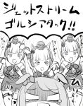 4girls :d animal_ears bangs blush bow breasts commentary_request dress ear_bow ear_covers engiyoshi eyebrows_visible_through_hair gloves gold_ship_(umamusume) greyscale hat highres horse_ears jet_stream_attack long_hair medium_breasts mejiro_mcqueen_(umamusume) mini_hat monochrome multiple_girls multiple_persona open_mouth running shaded_face sleeveless sleeveless_dress smile tears translation_request umamusume v-shaped_eyebrows very_long_hair