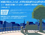 1boy abstract absurdres avogado6 bench blue_screen_of_death blue_sky brown_hair commentary_request dog from_behind highres leash on_bench original outdoors qr_code scenery short_hair sitting sky skyline translation_request tree