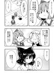 3girls berusuke_(beru_no_su) bow bowtie cirno doujinshi greyscale hair_bow hakurei_reimu hand_on_own_chest happy monochrome multiple_girls neckerchief nontraditional_miko outdoors outstretched_arms rumia short_hair smile touhou translation_request walkway