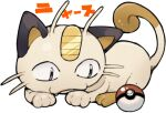 cat character_name closed_mouth commentary_request fang fang_out gen_1_pokemon grey_eyes haruken looking_at_object lying meowth no_humans on_stomach paws poke_ball poke_ball_(basic) pokemon pokemon_(creature) solo toes white_background