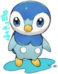 blue_eyes blush character_name closed_mouth commentary_request creature full_body gen_4_pokemon haruken lowres no_humans piplup pokemon pokemon_(creature) puddle solo standing starter_pokemon water