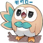 bird black_eyes character_name commentary_request creature full_body gen_7_pokemon haruken looking_up lowres no_humans open_mouth owl pokemon pokemon_(creature) rowlet solo standing starter_pokemon tongue tree_branch white_background
