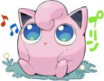 blue_eyes character_name commentary_request creature full_body gen_1_pokemon grass haruken jigglypuff looking_up musical_note no_humans pokemon pokemon_(creature) shiny sitting smile solo white_background