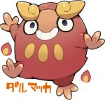 commentary_request creature darumaka fire full_body gen_5_pokemon grey_eyes grin haruken leg_up lowres no_humans outstretched_arms pokemon pokemon_(creature) smile solo standing standing_on_one_leg teeth white_background