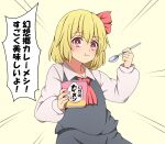 1girl absurdres arms_up bangs blonde_hair closed_mouth collar dress eating eyebrows_visible_through_hair food grey_dress hair_between_eyes hair_ribbon hands_up highres ice_cream long_sleeves looking_at_viewer parody red_eyes red_neckwear red_ribbon ribbon rumia short_hair simple_background smile solo spoon standing suwaneko touhou white_collar white_sleeves yellow_background