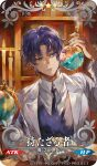 1boy closed_mouth collared_shirt copyright craft_essence fate/grand_order fate_(series) glint gloves hand_up holding jacket long_sleeves male_focus matou_shinji necktie official_art purple_hair purple_neckwear purple_vest shirt solo vest vial violet_eyes waltz_(tram) watermark white_jacket white_shirt wing_collar