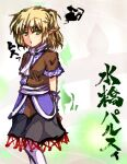 1girl bangs black_skirt blonde_hair breasts brown_shirt calligraphy_brush_(medium) character_name commentary_request eyebrows_visible_through_hair feet_out_of_frame green_eyes looking_at_viewer mizuhashi_parsee one-hour_drawing_challenge open_mouth pointy_ears shirt short_hair short_ponytail short_sleeves skirt small_breasts solo sumi-e touhou umarutsufuri v-shaped_eyebrows