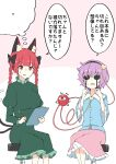 2girls animal_ear_fluff animal_ears bangs black_hairband blue_skirt blunt_bangs braid breasts cat_ears cat_girl cat_tail commentary covering_eyes deetamu dress feet_out_of_frame frilled_dress frilled_skirt frilled_sleeves frills green_dress hairband heart highres juliet_sleeves kaenbyou_rin komeiji_satori landolt_c large_breasts long_hair long_sleeves mind_reading multiple_girls multiple_tails notepad occluder open_mouth pencil pink_skirt puffy_sleeves purple_hair red_eyes redhead short_hair sitting skirt tail third_eye thought_bubble touhou translated twin_braids two_tails vision_test wide_sleeves