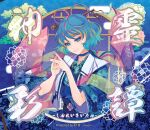 1girl abstract_background bangs blue_choker blue_eyes blue_hair blue_kimono blue_theme breasts bright_pupils choker closed_mouth commentary_request eyebrows_visible_through_hair eyeshadow floral_background floral_print flower flower_request hagoromo hair_ornament hair_rings hair_stick hands_up japanese_clothes kaku_seiga kimono large_breasts lips makeup monicanc own_hands_together purple_flower ribbon_choker shawl short_hair sleeves_past_wrists smile solo touhou touhou_lost_word upper_body vest white_vest