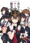 6+girls abyssal_ship ahoge arms_behind_back asashio_(kancolle) bacius bangs black_gloves black_hair black_serafuku blue_eyes braid breasts brown_hair clenched_teeth cover cover_page detached_sleeves doujin_cover dress eyebrows_visible_through_hair finger_to_mouth fingerless_gloves gloves green_eyes hair_flaps hair_ornament headgear highres holding holding_sword holding_weapon japanese_clothes kantai_collection kongou_(kancolle) large_breasts light_cruiser_oni long_hair manga_(object) multiple_girls nagato_(kancolle) nontraditional_miko one_eye_closed orange_eyes pale_skin pinafore_dress pleated_skirt pola_(kancolle) red_neckwear remodel_(kantai_collection) ribbon-trimmed_sleeves ribbon_trim sailor_collar scarf school_uniform sendai_(kancolle) serafuku shigure_(kancolle) sidelocks simple_background single_braid skirt smile sweat sword teeth v wavy_mouth weapon white_background white_sailor_collar white_scarf zara_(kancolle)