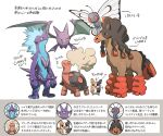 black_eyes butterfree claws closed_eyes closed_mouth commentary_request crobat fang flying gen_1_pokemon gen_2_pokemon gen_3_pokemon gen_7_pokemon gen_8_pokemon mars_symbol morpeko morpeko_(full) mudsdale ohhhhhhtsu open_mouth pokemon pokemon_(creature) skin_fang smoke sparkle spikes standing teeth toes torkoal toxtricity toxtricity_(low_key) translation_request upper_teeth venus_symbol white_background