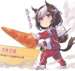 agemasen!_(meme) animal_ears bowl braid brown_hair carrot chopsticks dust_cloud eyebrows_visible_through_hair food french_braid gameplay_mechanics holding holding_food horse_ears horse_girl kougetu009 multicolored_hair rice rice_bowl shoes sneakers special_week_(umamusume) tail tail_through_clothes track_suit translated two-tone_hair umamusume violet_eyes white_hair