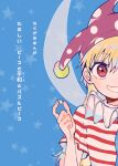 1girl american_flag_shirt arm_up bangs blonde_hair blue_background blue_shirt clownpiece eyebrows_visible_through_hair fairy_wings hair_between_eyes hand_up hat itomugi-kun jester_cap long_hair looking_at_viewer multicolored multicolored_clothes pun purple_headwear puzzle puzzle_piece red_eyes red_sleeves shirt short_sleeves smile solo star_(symbol) star_print starry_background striped striped_shirt teeth touhou white_sleeves wings