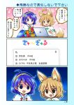 2girls animal_ears bangs blue_eyes blue_hair cape closed_mouth dress eyebrows_visible_through_hair fox_ears hair_between_eyes kudamaki_tsukasa multicolored multicolored_clothes multicolored_dress multicolored_hairband multiple_girls open_mouth patchwork_clothes pote_(ptkan) rainbow_gradient red_button tail tenkyuu_chimata touhou translated two-sided_cape two-sided_fabric white_cape