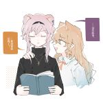 2girls animal_ears arknights black_hairband black_sweater book cat_ears chinese_commentary chinese_text closed_eyes collared_shirt commentary_request cross cross_necklace drill_hair eyebrows_visible_through_hair green_eyes hairband hand_on_another's_shoulder highres holding holding_book jewelry lin_yuhsia_(arknights) long_sleeves looking_at_another mouse_ears multiple_girls neck_ribbon necklace open_book open_mouth orange_hair orange_neckwear parted_lips pink_hair profile reading ribbon shirt short_hair_with_long_locks simple_background speech_bubble sweater swire_(arknights) translation_request turtleneck turtleneck_sweater upper_body white_background white_shirt zzzzoka