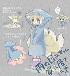 1girl animal_ears arknights bangs bare_legs blonde_hair blue_coat blue_hairband boots choker closed_eyes closed_mouth coat eyebrows_visible_through_hair fox_ears fox_girl fox_tail from_behind full_body grey_background hairband highres hood hood_up hot light_blush long_sleeves multiple_tails multiple_views narration nekomdr open_mouth puddle rain raincoat rubber_boots shirt short_hair simple_background sitting sound_effects speech_bubble squiggle standing suzuran_(arknights) swirl tail translation_request upper_body water wet white_shirt yellow_eyes