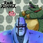 3boys bald bloodshot_eyes blue_skin bow bracelet cape colored_skin crossed_arms crown donkey_kong_country fangs ganondorf honjojnoh jewelry king_k._rool kirby kirby_(series) multiple_boys one_eye_closed open_mouth personification pink_skin red_bow red_cape red_eyes scales standing super_smash_bros. the_legend_of_zelda tongue