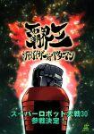 arm_up clenched_hand copyright_name dated galaxy gaogaigar hakaiou:_gaogaigar_vs._betterman mecha nao_yuki nebula no_humans signature space star_(sky) super_robot_wars super_robot_wars_30 yuusha_ou_gaogaigar yuusha_series