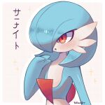 1girl alternate_color artist_name bangs bellavoirr blue_hair blue_skin blush bob_cut border character_name colored_skin commentary drop_shadow english_commentary flat_chest gardevoir gen_3_pokemon hair_over_one_eye hand_to_own_mouth hand_up highres mixed-language_commentary multicolored multicolored_skin open_mouth outside_border pink_background pokemon pokemon_(creature) red_eyes shiny shiny_hair shiny_pokemon shiny_skin short_hair signature simple_background solo sparkle standing translated two-tone_skin upper_body white_border white_skin