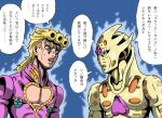 1boy 1other aura blonde_hair commentary_request earrings giorno_giovanna gold_experience_requiem green_eyes highres jewelry jojo_no_kimyou_na_bouken shideboo_(shideboh) stand_(jojo) stud_earrings sweat translation_request vento_aureo
