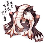 commentary_request emon-yu full_body hodremlin monster no_eyes no_humans open_mouth ragnarok_online saliva sharp_teeth simple_background solo teeth translation_request white_background