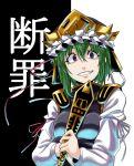 blue_eyes face green_hair grin hat ooike_teru rod_of_remorse shikieiki_yamaxanadu smile touhou yandere